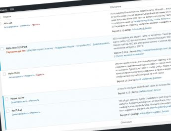 Установка основных плагинов WordPress