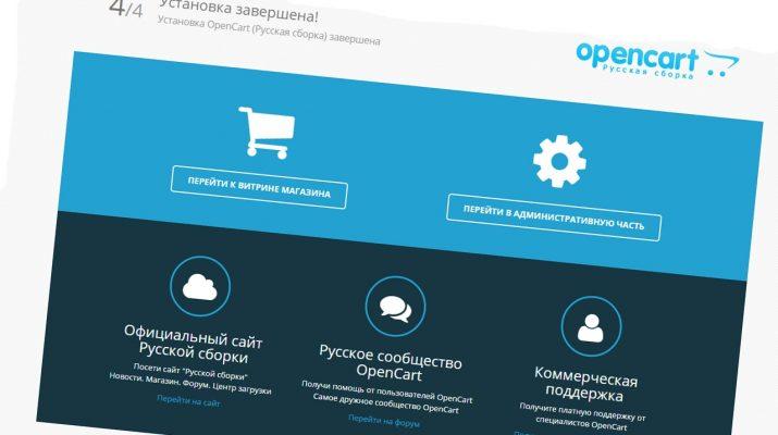 Установка OpenCart (OcStore) на OpenServer