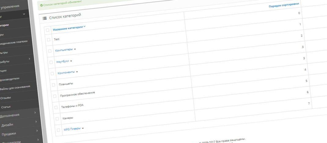 Создание категорий товаров в OpenCart (OcStore) 2.х