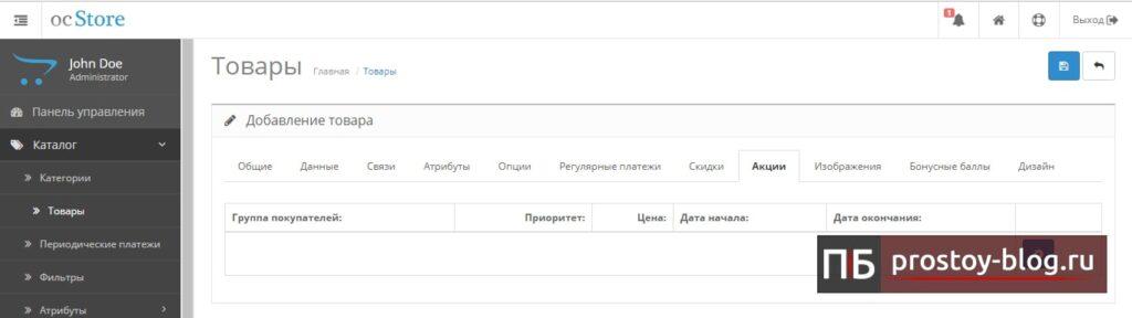 Вкладка Акции в добавлении товара OpenCart