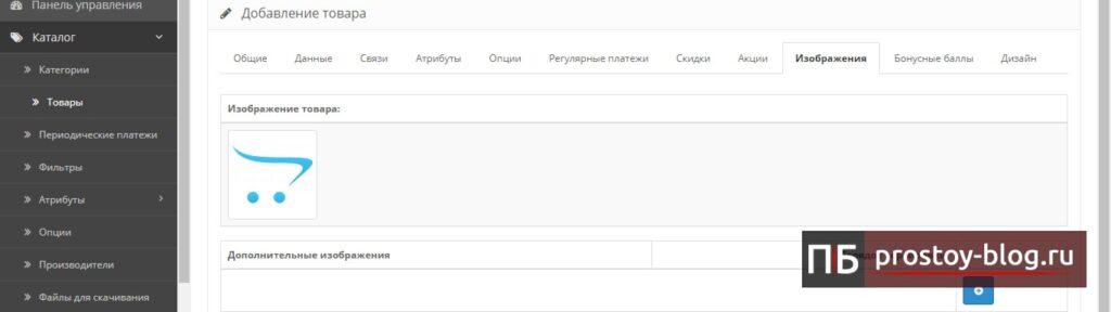 OpenCart изображения