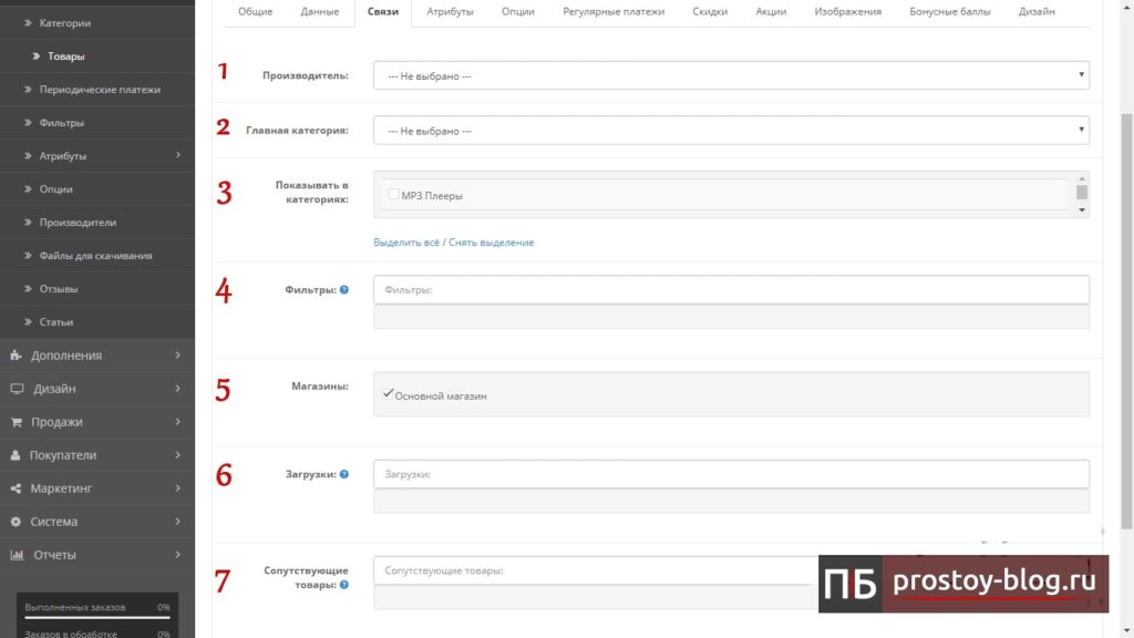 OpenCart вкладка Связь